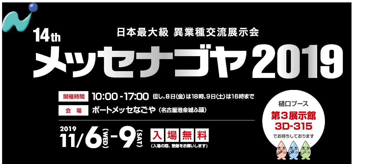 14th メッセ名古屋2019 2019/11/6~9 ポートメッセなごや
